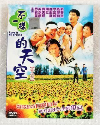 陳展鵬、羅家英、蘇永康、鮑起靜 - 不一樣的天空_連續劇DVD