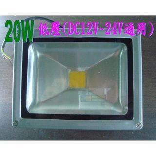 【ARS生活館】LED 燈 20W LED 投射燈 20W低壓(DC 12V~24V通用) 1800流明 正白/暖白光