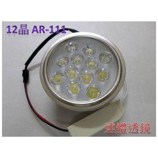 【ARS生活館】AR-111 LED燈 LED崁燈 12晶 (暖白光3000K/正白光6000K/自然光4000K) 含變壓器 全電壓