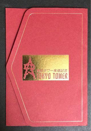 東京鐡塔來塔紀念電話咭