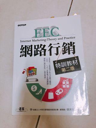 🚚 EEC網路行銷_第二版