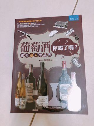 🚚 葡萄酒你喝了嗎?跟著達人學品酒