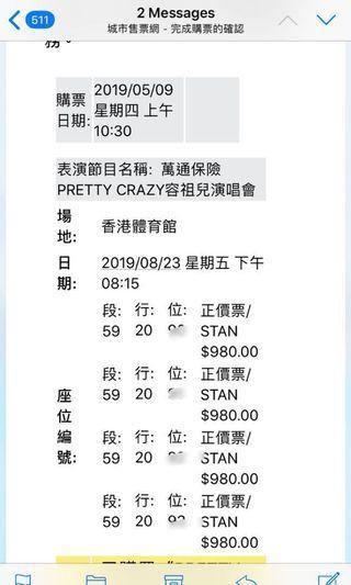 容祖兒演唱會(星期五)(8月23) 980 *4張