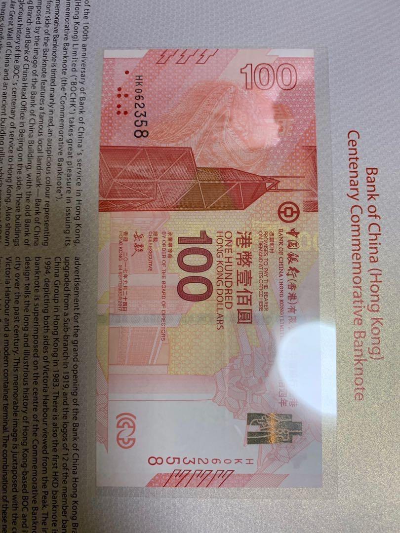 中銀紀念鈔2017 hk062358 hk062398 中國銀行紀念鈔