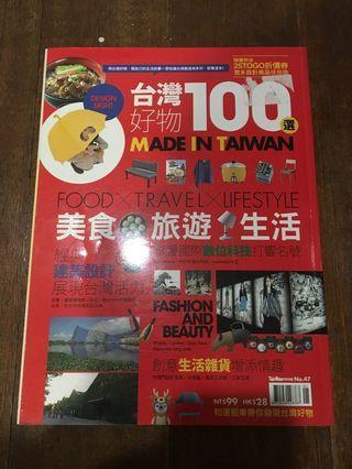 🚚 台灣好物100選