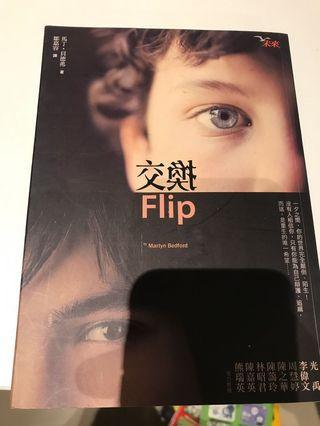 🚚 交換 Flip 小說 二手書