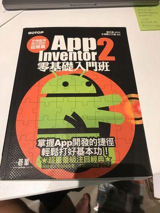 🚚 App Inventor 2 二手書