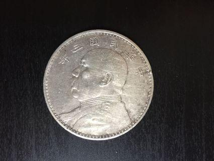 $1 Silver Coin Not For Sale 非卖品