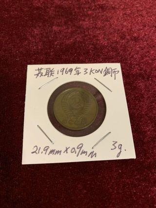 蘇聯1969年3Kon銅幣