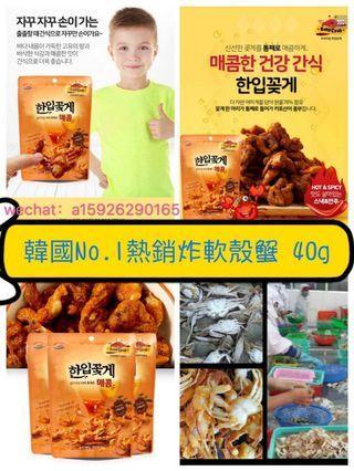 🔥🆕韓國No.1熱銷炸軟殼蟹 40g