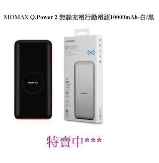 🚚 MOMAX QPower 2 無線行動電源(IP81) 10000mAh 無線充電行動電源 售價1680 限時優惠
