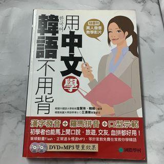 用中文韓語不用背