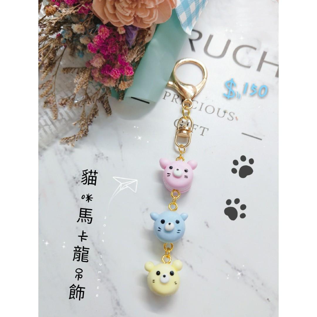 超可愛三色貓咪 黏土吊飾 手作 閨蜜 情侶 禮物 生日禮物 交換禮物