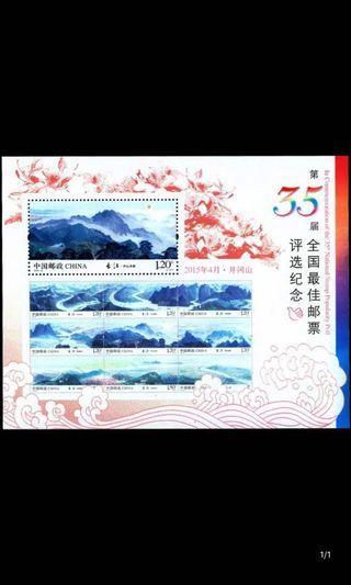 2015年第35屆全國最佳郵票評選紀念小型張
