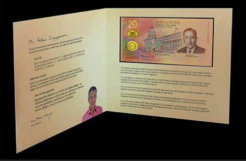 New S20 commemorative notes