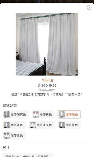 🚚 Day and Night Curtain 2.5m x 2.7m
