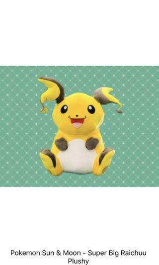 <預售> Pokemon Raichu 雷超 雷丘 公仔