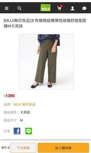 🚚 無印良品綠色鬆緊寬褲