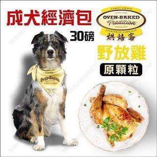 加拿大 烘焙客Oven-Baked 成犬 經濟包 原顆粒 30磅 雞肉口味