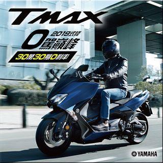 輪騎穩】2019 山葉 YAMAHA TMAX 530 ABS DX/SX 可分期/滿18/免保人/信用不良皆可辦理