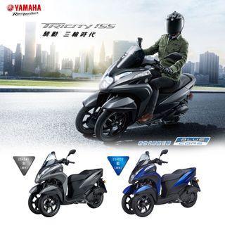 【輪騎穩】山葉 YAMAHA TRICITY 155 三輪 車 滿18歲/免頭款/免保人/信用不良可協助辦理 只有一台