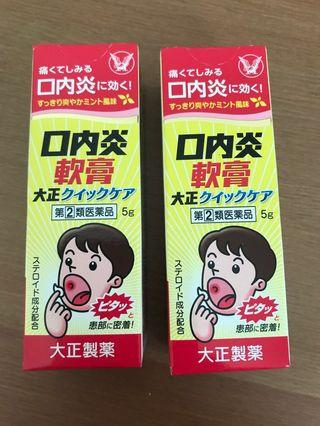 🚚 Ulcer medicine from Japan / steroid included 5g