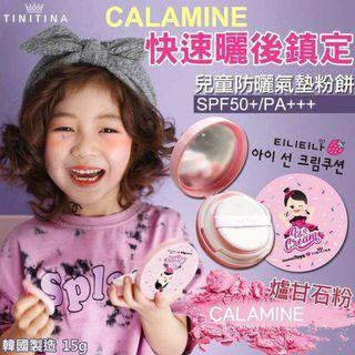 韓國🇰🇷TINITINA 兒童防曬氣墊粉餅 (15g)  SPF 50+/PA+++