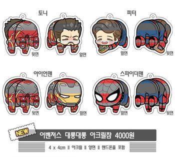 🚚 spider man keychain