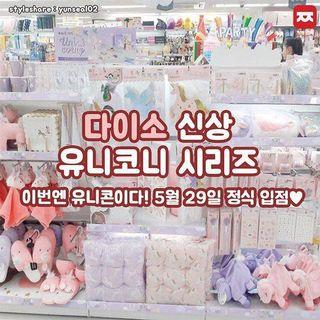 獨角獸🌈Daiso in Korea🌈2018韓國連線🌈聯名款:小提袋 飾品盤 指甲貼 便條紙