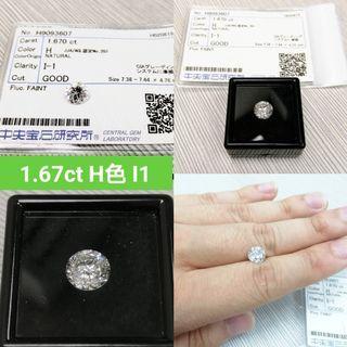 1.67卡 H色 日本證書天然鑽石