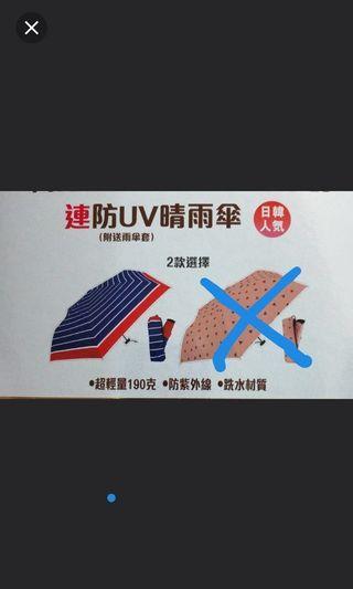 日韓人氣超輕防UV晴雨傘