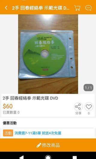 🚚 2手 回春經絡拳 示範光碟 DVD