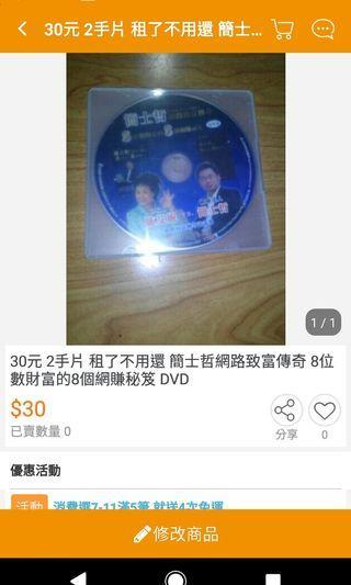 🚚 30元 2手片 租了不用還 簡士哲網路致富傳奇 8位數財富的8個網賺秘笈 DVD