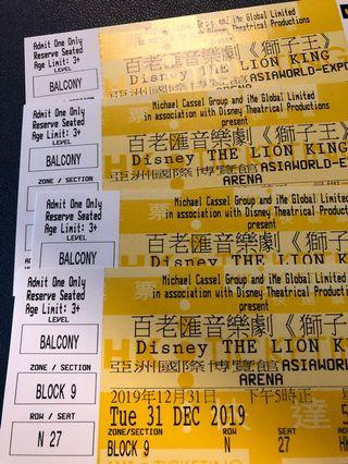 X4 D Reserve Lion king musical HK (Dec 31 2019 5pm)