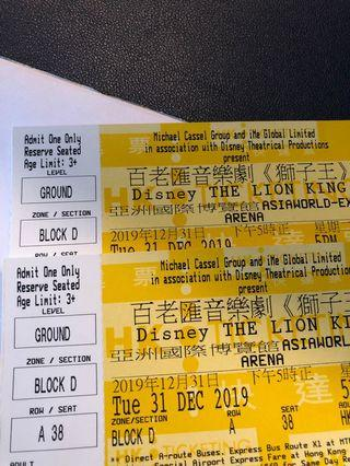 2X A Reserve Lion King Music HK (Dec 31 2019 5pm)
