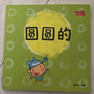 Chinese Book by 阿果 Ah Guo Round Circles