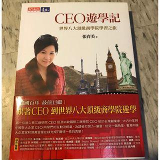 CEO遊學記