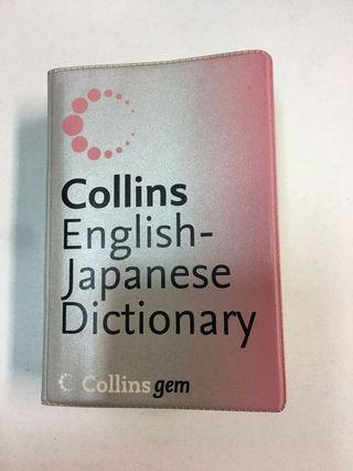 🚚 Collins - English - Japanese Dictionery