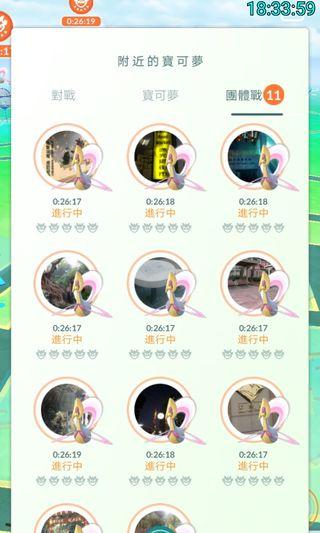 Pokemon go 代捉 6月19 異色 克雷色利亞