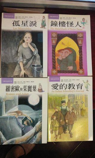 孤星淚/愛的教育/鐘樓怪人/羅密歐與茱麗葉