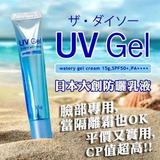 日本製大創SPF50+PA++++防曬乳霜