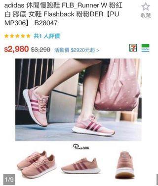 🚚 愛迪達 女生 粉色條紋 8成新