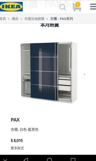 IKEA 衣櫃PAX 系列