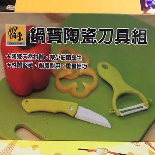 鍋寶 陶瓷刀具組 刨刀 折疊刀