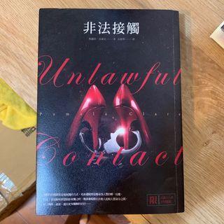 🚚 非法接觸 外國翻譯小說