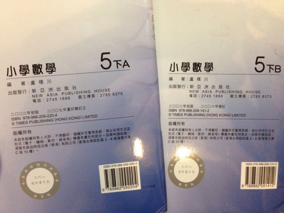 [二手] 小學數學5下AB(共兩冊)(新亞洲出版社)