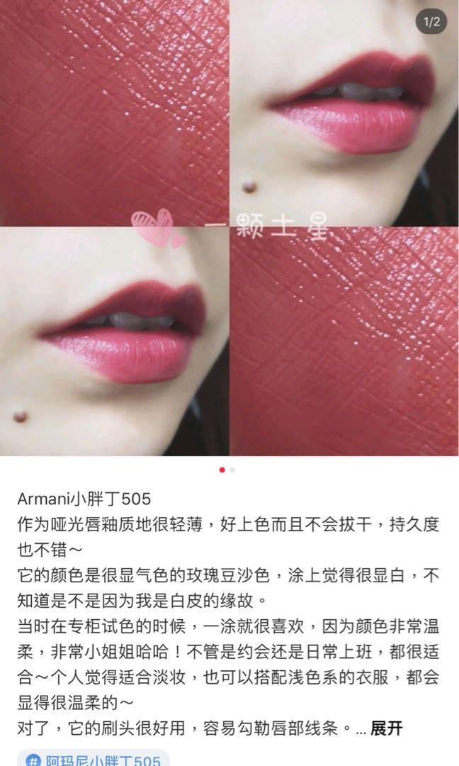 Armani #505 小胖丁唇彩