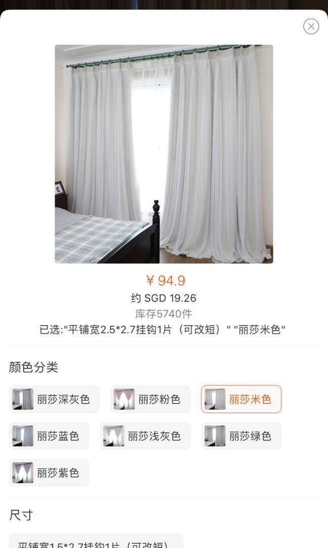 Day and Night Curtain 2.5m x 2.7m