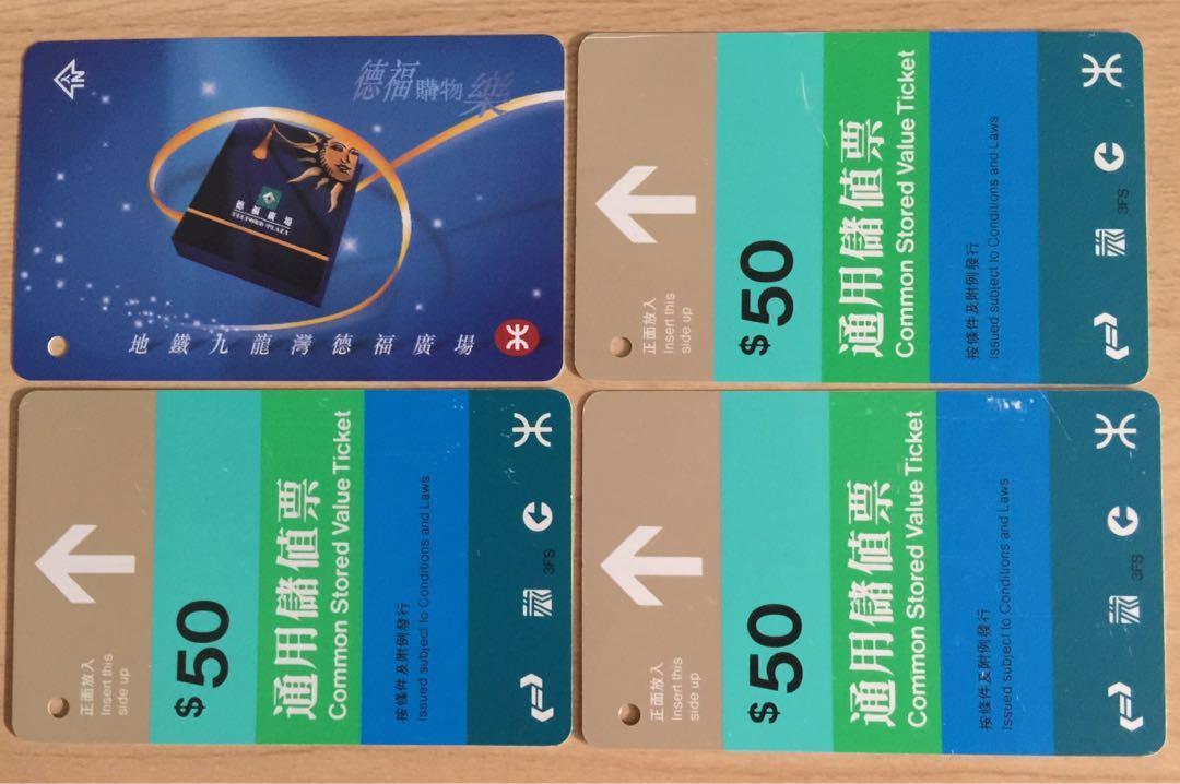 MTR車票,商場購物廣告車票