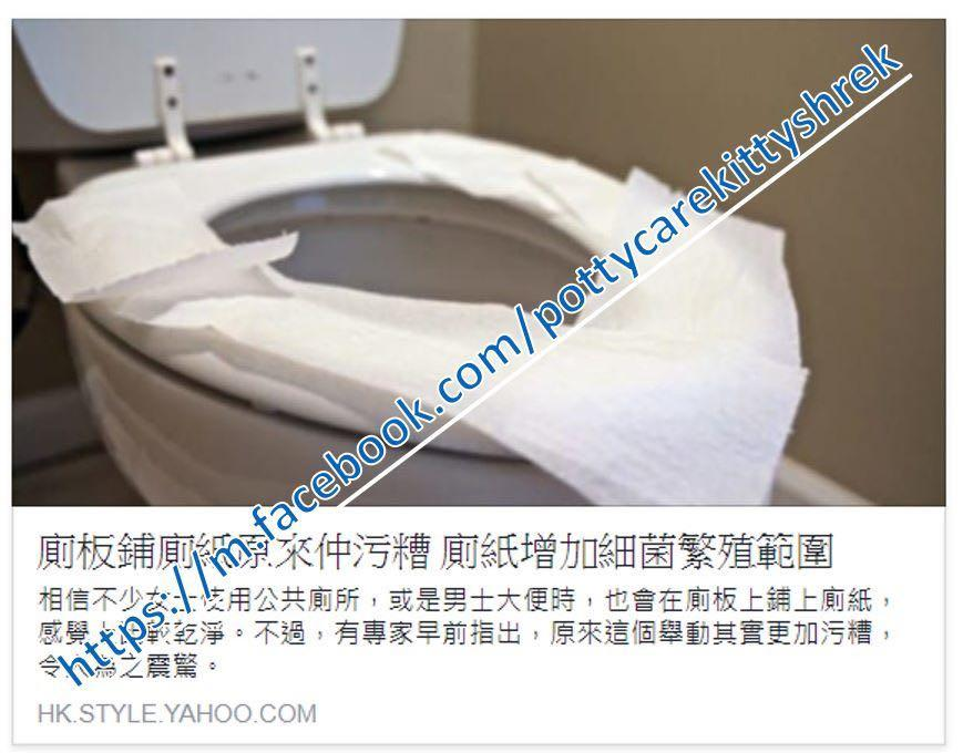 Potty Care 3D立體馬桶坐墊套/廁板墊  (現貨發售)